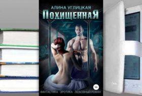 Книга Алины Углицкой: Похищенная