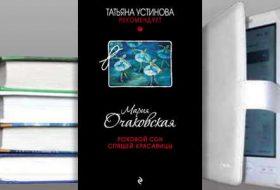 Книга Марии Очаковской: Роковой сон Спящей красавицы