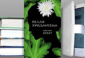 Книга Мэри Брахт: Белая хризантема