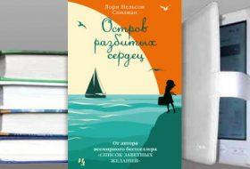 Книга Лори Спилман: Остров разбитых сердец
