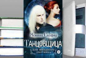Книга Ясмины Сапфир: Танцовщица для звездного охотника