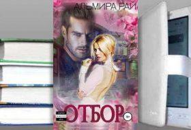Книга Альмиры Рай: О.Т.Б.О.Р.