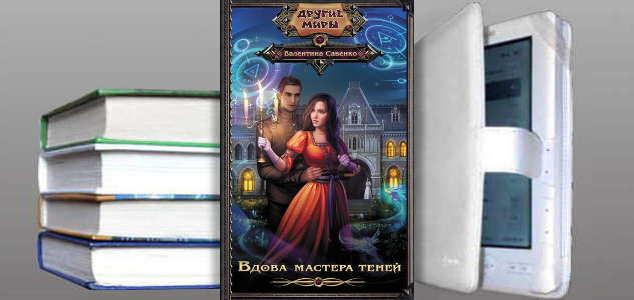 Книга Валентины Савенко: Вдова мастера теней