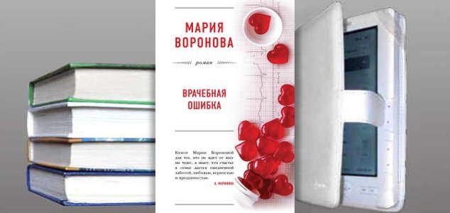 Книга Марии Вороновой: Врачебная ошибка