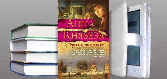 Книга Анны Князевой: Мираж золотых рудников