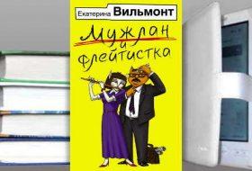 Книга Екатерины Вильмон: Мужлан и флейтистка