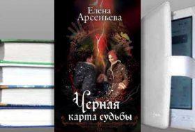 Книга Елены Арсеньевой: Черная карта судьбы