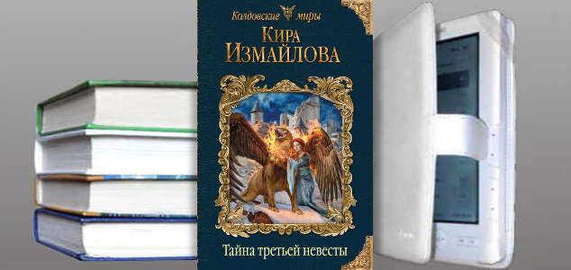 Книга Киры Измайловой: Тайна третьей невесты