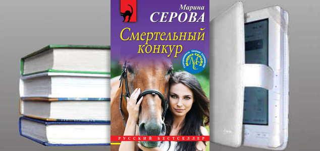 Книга Марины Серовой: Смертельный конкур