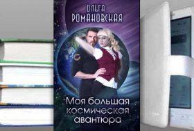 Книга Ольги Романовской: Моя большая космическая авантюра