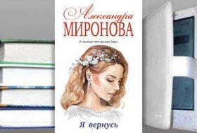 Книга Александры Мироновой: Я вернусь