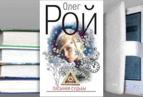 Книга Олега Роя: Пасынки судьбы