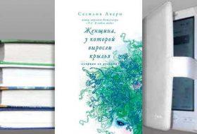 Книга Сесилии Ахерн: Женщина, у которой выросли крылья