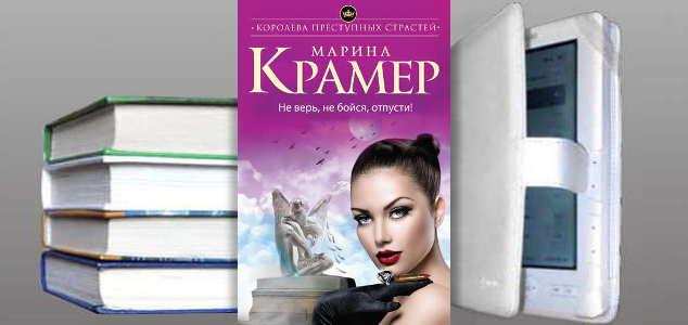 Книга Марины Крамер: Не верь, не бойся, отпусти