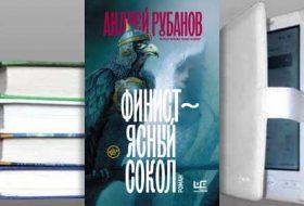 Книга Андрея Рубанова: Финист – ясный сокол