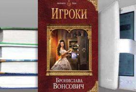 Книга Брониславы Вонсович: Игроки