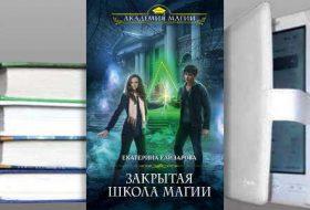 Книга Екатерины Елизаровой: Закрытая школа магии