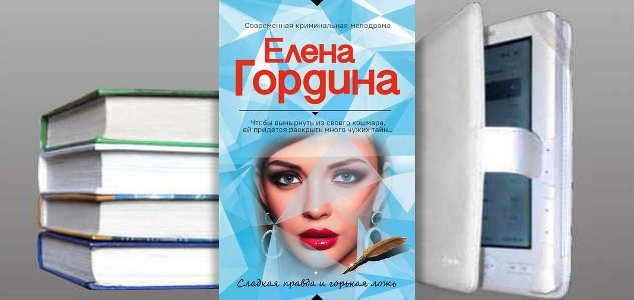 Книга Елены Гординой: Сладкая правда и горькая ложь