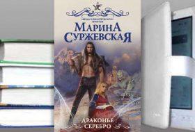 Книга Марины Суржевской: Драконье серебро