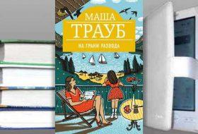 Книга Маши Трауб: На грани развода