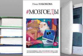 Книга Ники Набоковой: Мозгоеды