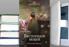 Книга Пальмиры Керлис: Беспорядок вещей
