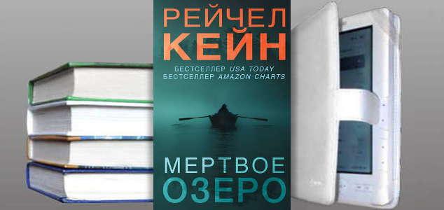 Книга Рейчел Кейн: Мертвое озеро