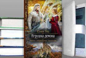 Книга Юлии Риа: Игрушка демона