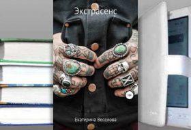 Книга Екатерины Веселовой: Экстрасенс