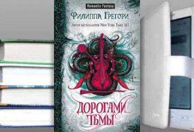 Книга Филиппы Грегори: Дорогами тьмы