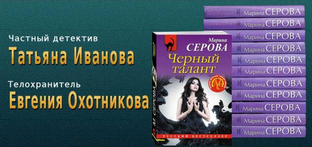 Марина Серова - новинки 2019 года