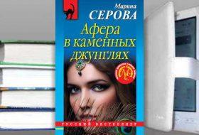 Книга Марины Серовой: Афера в каменных джунглях