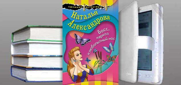 Книга Натальи Александровой: Босс, наркоз и любопытный нос