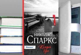 Книга Николаса Спаркса: Каждый вдох