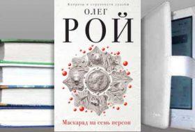 Книга Олега Роя: Маскарад на семь персон