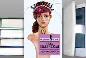 Книга Аллы Полянской: Слишком чужая, слишком своя