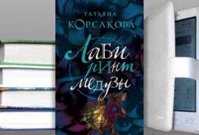 Книга Татьяны Корсаковой: Лабиринт Медузы