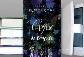 Книга Татьяны Корсаковой: Сердце ночи
