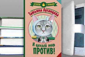 Книга Татьяны Луганцевой: И целый мир против