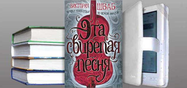 Книга Виктории Шваб: Эта свирепая песня