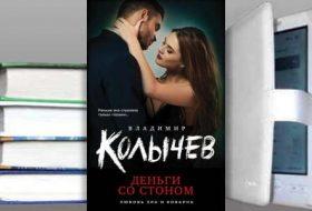 Книга Владимира Колычева: Деньги со стоном
