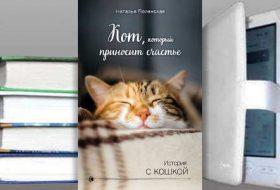 Книга Наталии Полянской: Кот, который приносит счастье