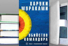 Книга Харуки Мураками: Возникновение замысла