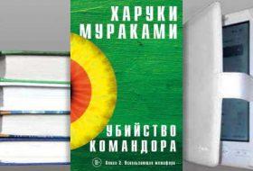 Книга Харуки Мураками: Ускользающая метафора