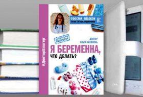 Книга Ольги Белоконь: Я беременна, что делать