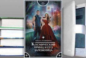Книга Ольги Пашниной: Космический принц и его заложница