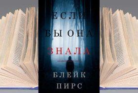 Книга Блейка Пирса: Если бы она знала