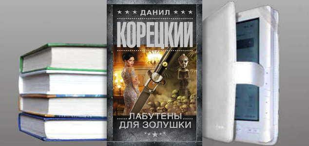 Книга Данила Корецкого: Лабутены для Золушки