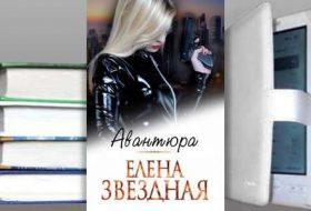 Книга Елены Звездной: Авантюра