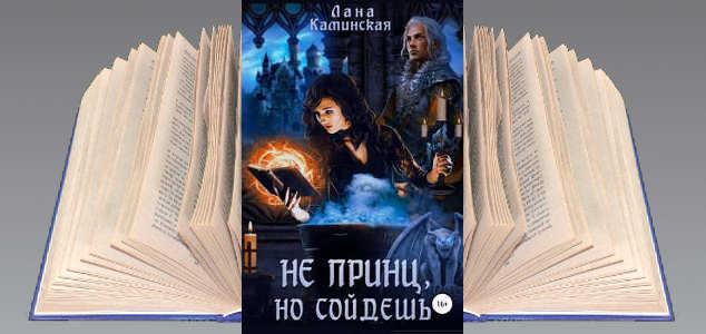 Книга Ланы Каминской: Не принц, но сойдешь